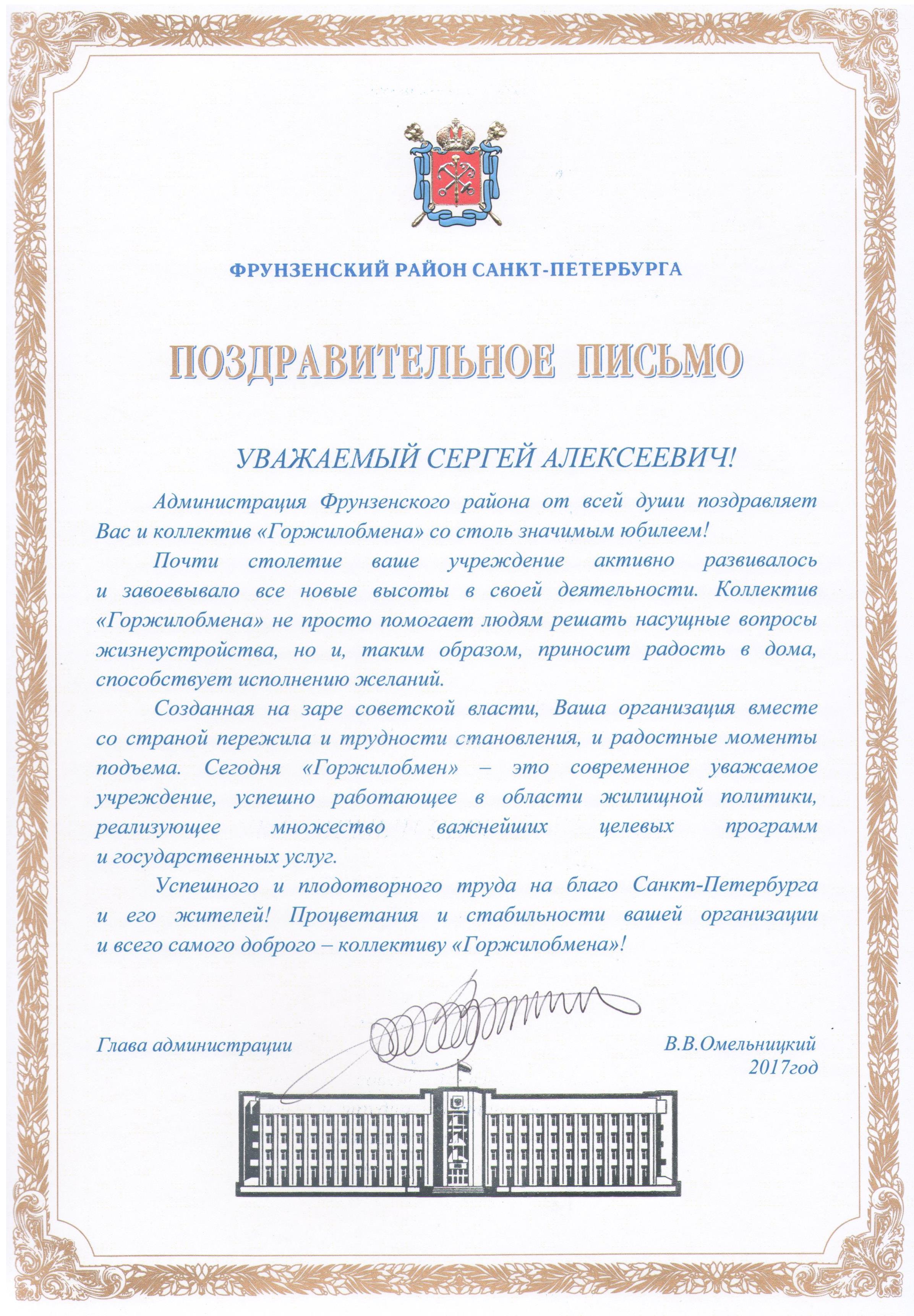 Поздравление главы Администрации города Курска 56