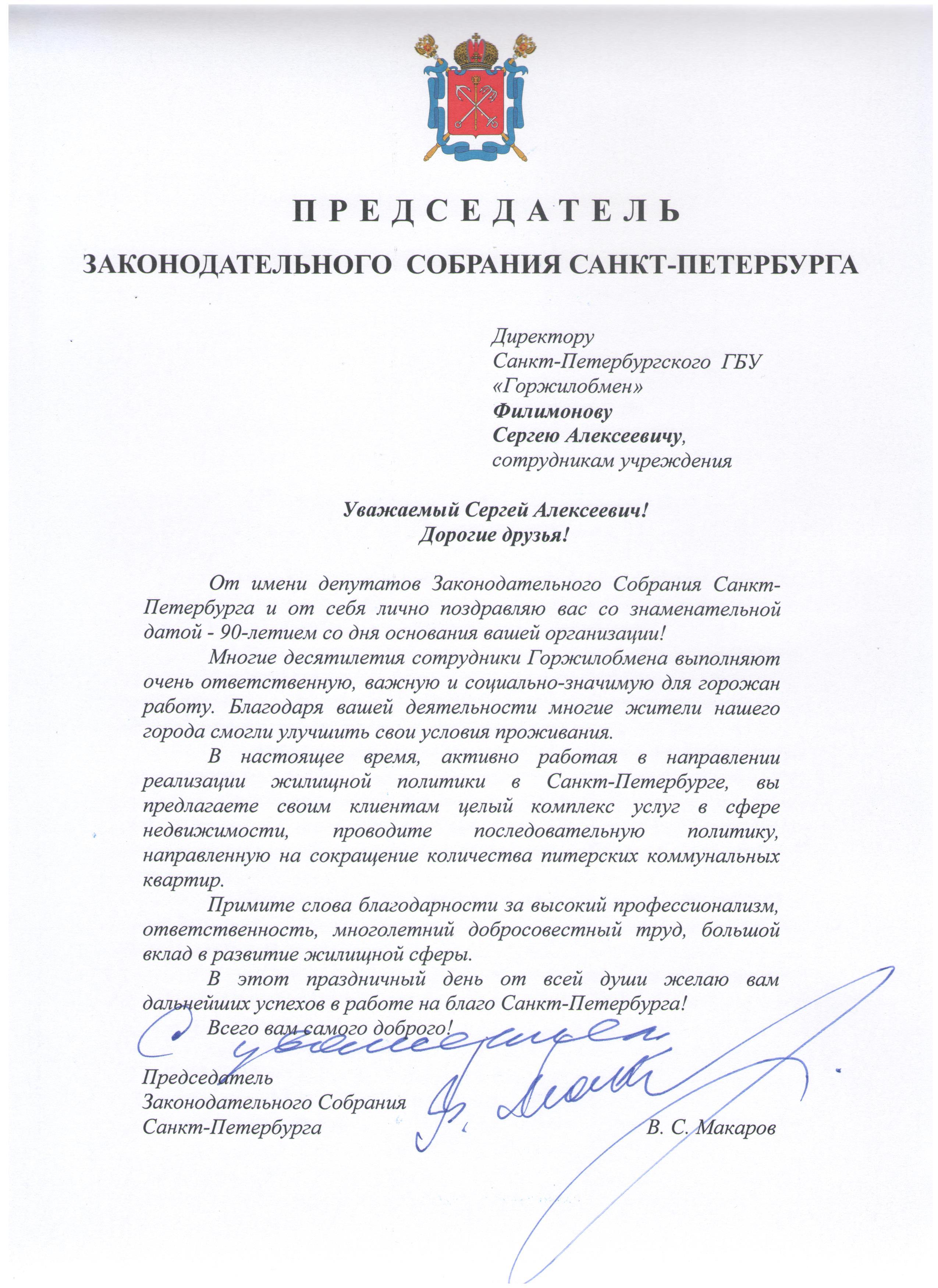 Поздравление законодательного собрания