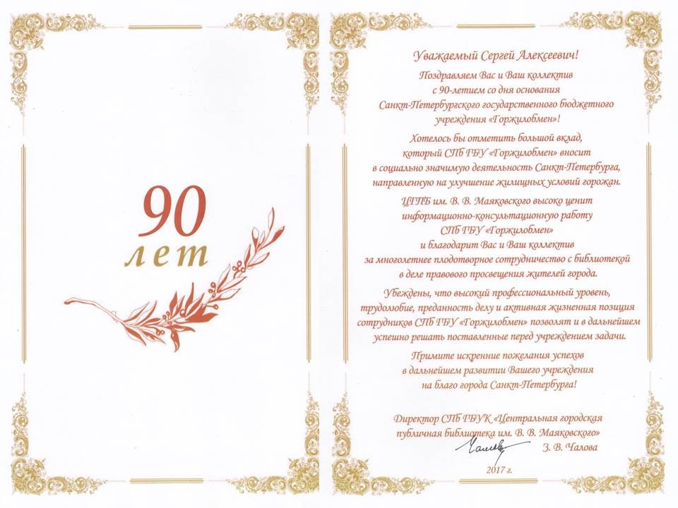 Поздравление женщине в 90 летний юбилей