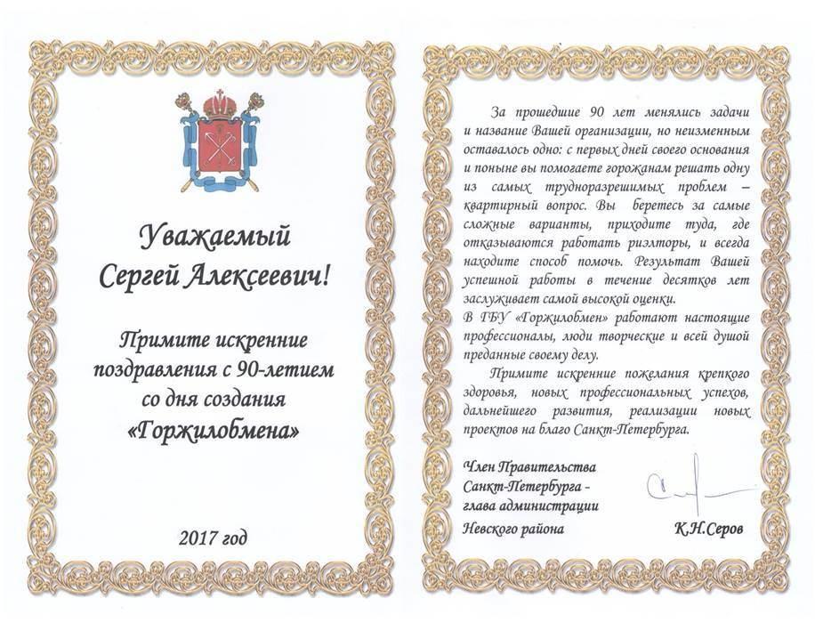 Поздравления главе администрации с 60 летием